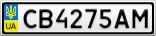 Номерной знак - CB4275AM