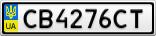 Номерной знак - CB4276CT