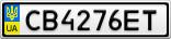 Номерной знак - CB4276ET