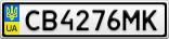 Номерной знак - CB4276MK