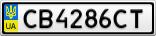 Номерной знак - CB4286CT
