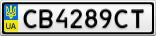 Номерной знак - CB4289CT