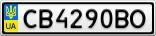 Номерной знак - CB4290BO