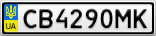 Номерной знак - CB4290MK
