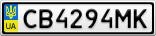Номерной знак - CB4294MK