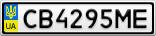 Номерной знак - CB4295ME