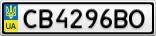 Номерной знак - CB4296BO