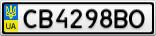 Номерной знак - CB4298BO