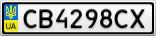 Номерной знак - CB4298CX