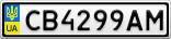 Номерной знак - CB4299AM