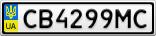 Номерной знак - CB4299MC
