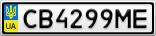 Номерной знак - CB4299ME