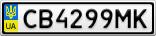 Номерной знак - CB4299MK