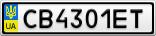 Номерной знак - CB4301ET