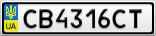 Номерной знак - CB4316CT