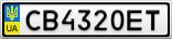 Номерной знак - CB4320ET