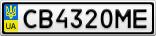 Номерной знак - CB4320ME