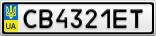 Номерной знак - CB4321ET