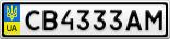 Номерной знак - CB4333AM