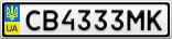Номерной знак - CB4333MK