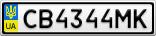 Номерной знак - CB4344MK