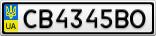 Номерной знак - CB4345BO