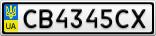 Номерной знак - CB4345CX