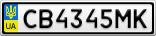 Номерной знак - CB4345MK