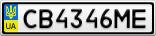 Номерной знак - CB4346ME