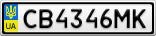 Номерной знак - CB4346MK
