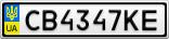 Номерной знак - CB4347KE