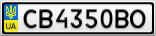 Номерной знак - CB4350BO