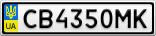 Номерной знак - CB4350MK