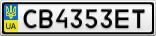 Номерной знак - CB4353ET