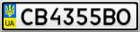 Номерной знак - CB4355BO