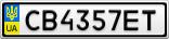 Номерной знак - CB4357ET