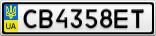 Номерной знак - CB4358ET