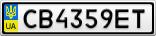 Номерной знак - CB4359ET