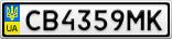 Номерной знак - CB4359MK