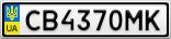 Номерной знак - CB4370MK