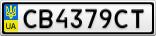 Номерной знак - CB4379CT