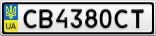 Номерной знак - CB4380CT