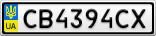Номерной знак - CB4394CX