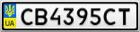 Номерной знак - CB4395CT