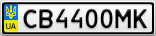 Номерной знак - CB4400MK
