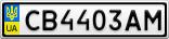 Номерной знак - CB4403AM