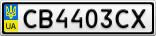 Номерной знак - CB4403CX