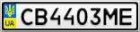 Номерной знак - CB4403ME