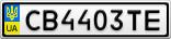 Номерной знак - CB4403TE