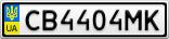 Номерной знак - CB4404MK